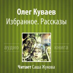 Олег Куваев. Избранное. Рассказы. Читает Саша Жукова.