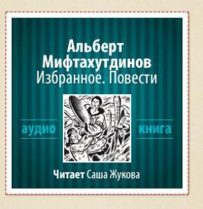 Альберт Мифтахутдинов. Повести.