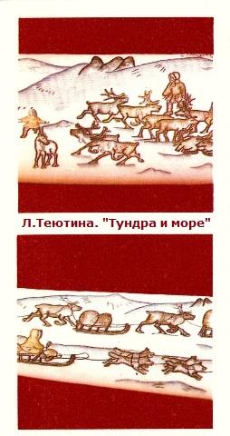 Косторезы Чукотки. Работы Л.Теютиной.