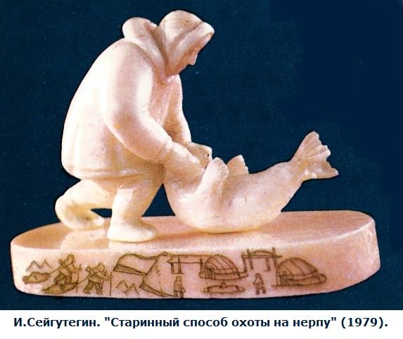 Косторезы Чукотки. Работы Ивана Сейгутегина.