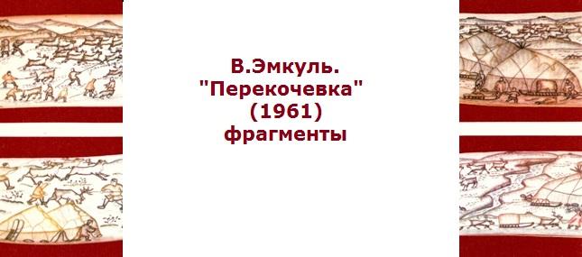 Косторезы Чукотки. Работы Веры Эмкуль.