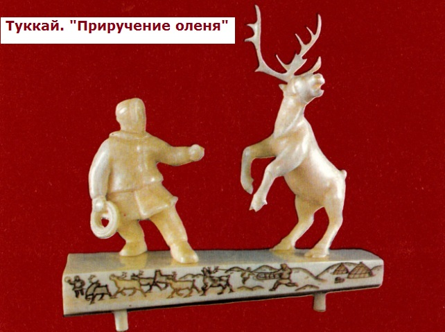 Косторезы Чуоктки. Туккай - заслуженный художник РСФСР.