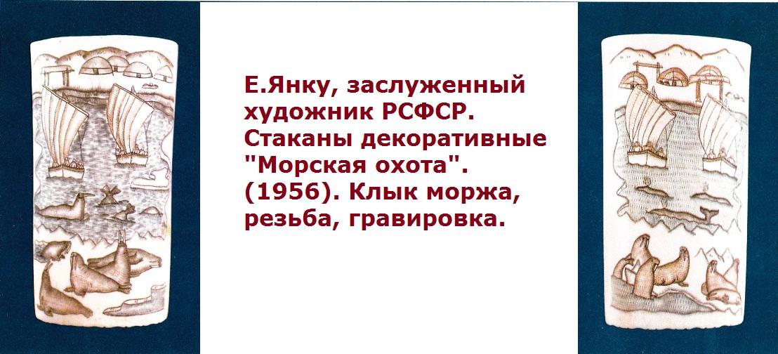 Косторезы Чукотки. Работы Елены Янку.