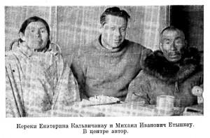 В.Леонтьев. По земле древних кереков.
