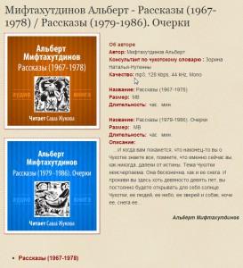 Альберт Мифтахутдинов. Рассказы.