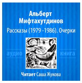 Альберт Мифтахутдинов. Рассказы. Очерки. (1979-1986)