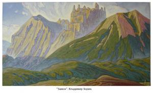 Замок. Владимир Зорин.