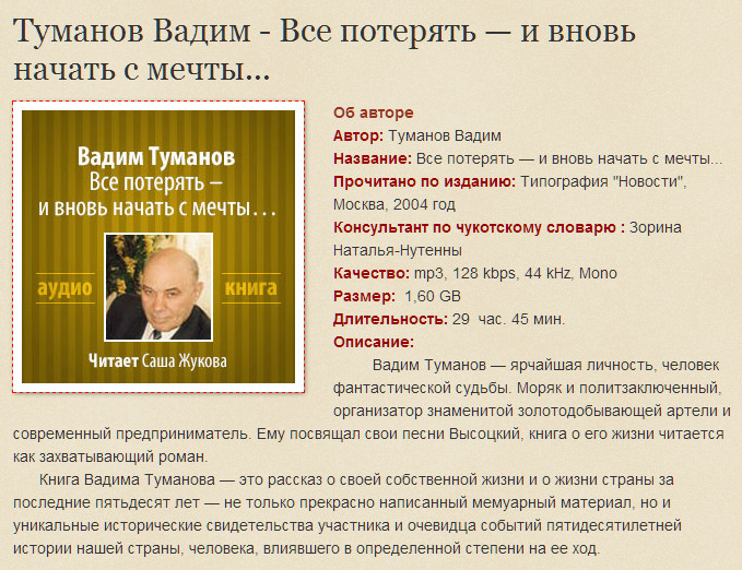 Все потерять и вновь начать с мечты...Вадим Туманов.