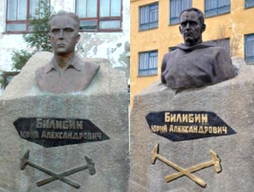 памятник Билибину.