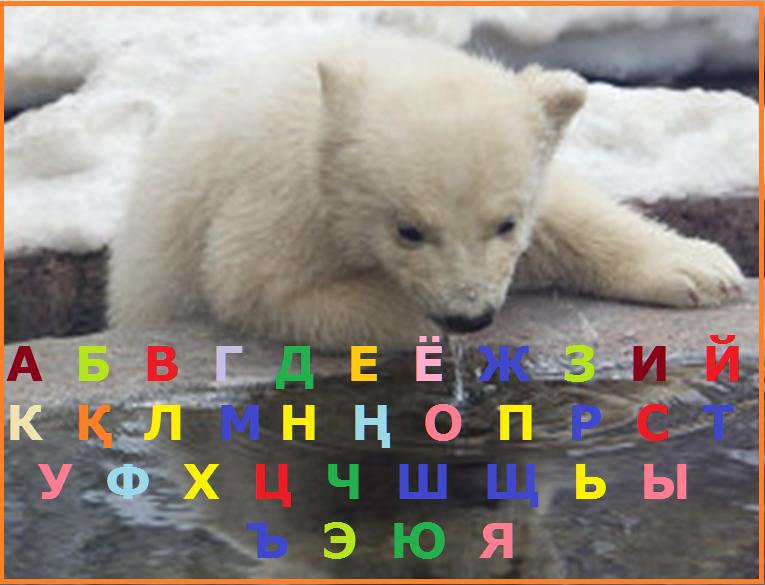 Чукотский алфавит.