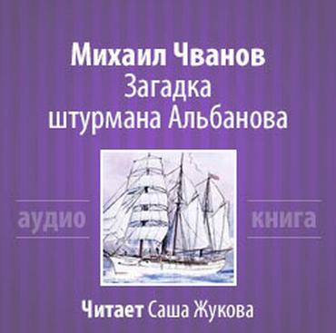 Загадка штурмана Альбанова. Михаил Чванов.