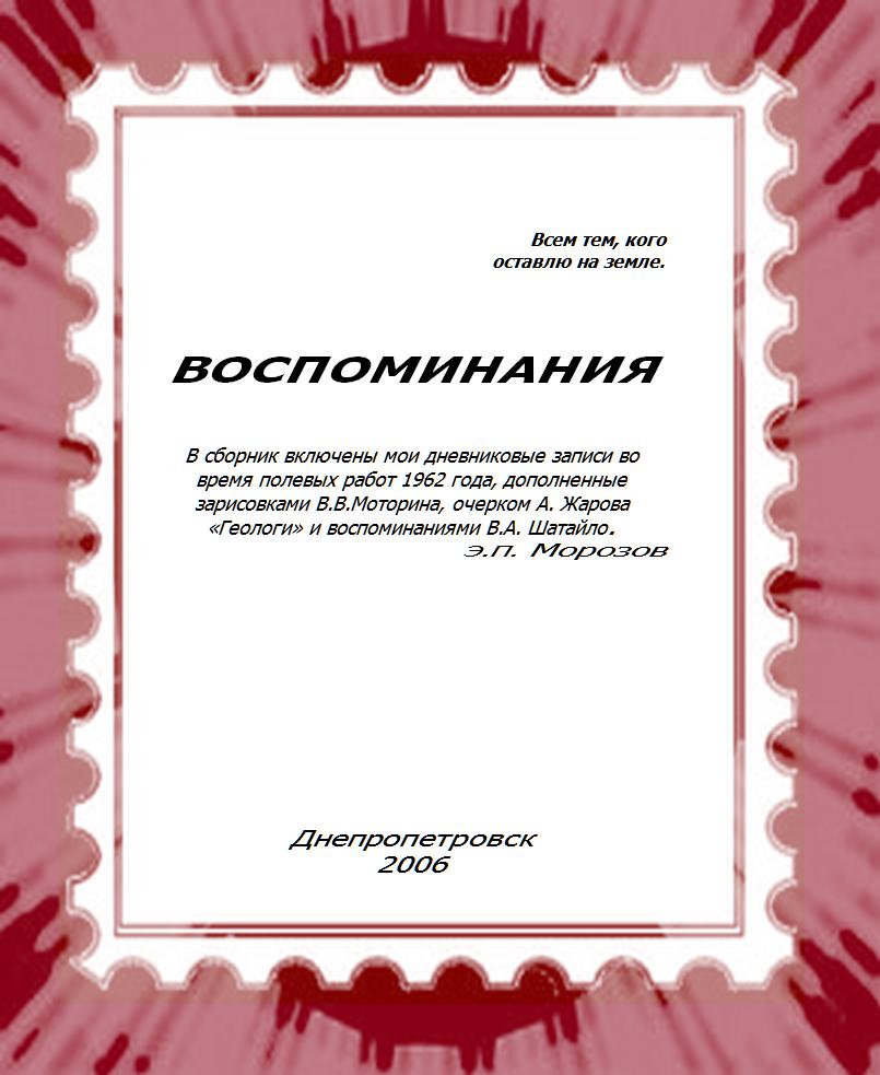Уралахские маршруты (23). Эдуард Морозов.