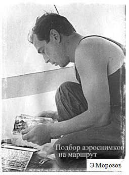 Уралахские маршруты (20). Эдуард Морозов.