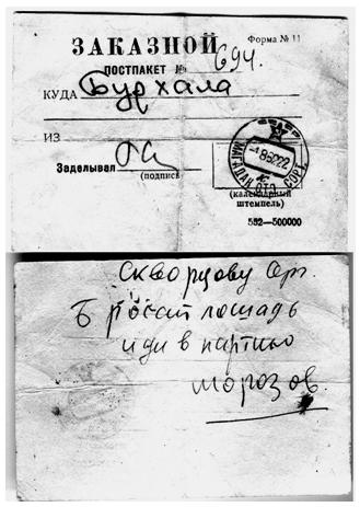 Уралахские маршруты (25). Эдуард Морозов.