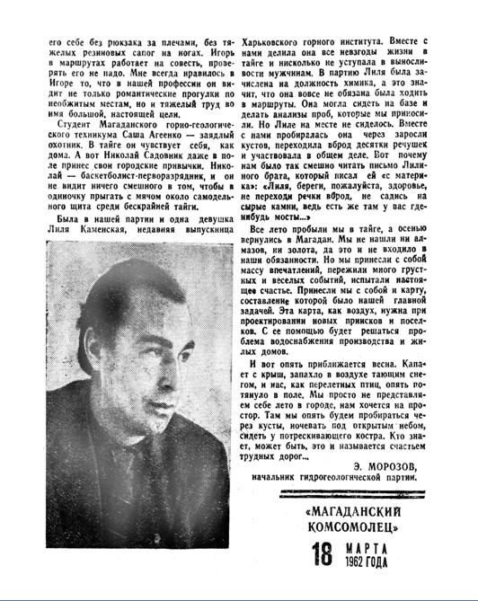 Уралахские маршруты (31). Эдуард Морозов.