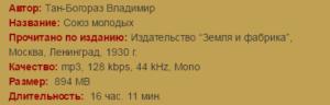 Союз молодых. Тан-Богораз Владимир.